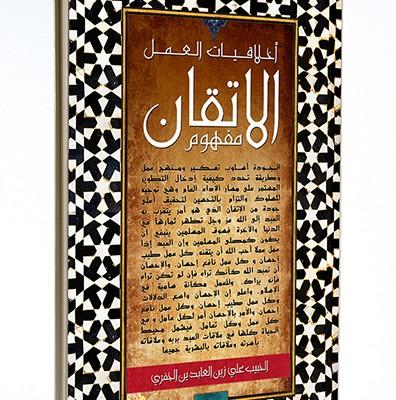 Designed by Qutaiba Al-Mahawili قتيبة المحاويلي