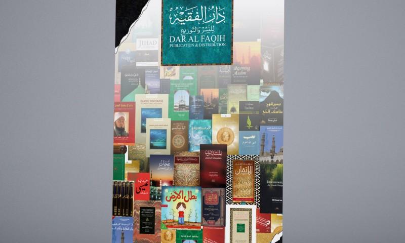 Dar Al Faqih – Rollup Banner Poster