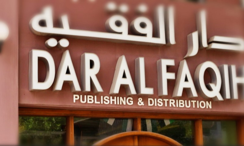 Dar Al-Faqih Publishing – Promo video