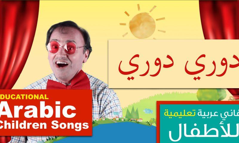 دوري دوري – اغاني تعليمية للأطفال
